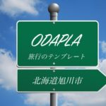 ODAPLA3