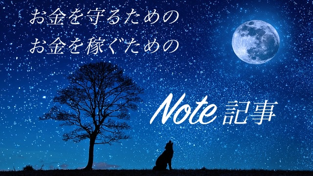 Note記事