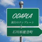 ODAPLA11