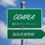 ODAPLA9